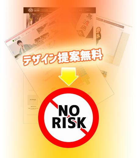 デザインは1案無料提案NO risk