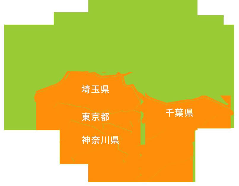 訪問対応エリア東京、神奈川、千葉、埼玉